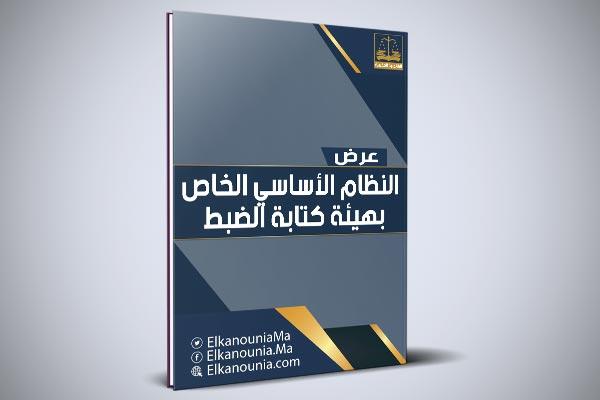 عرض بعنوان: قراءة في النظام الأساسي الخاص بھیئة كتابة الضبط PDF