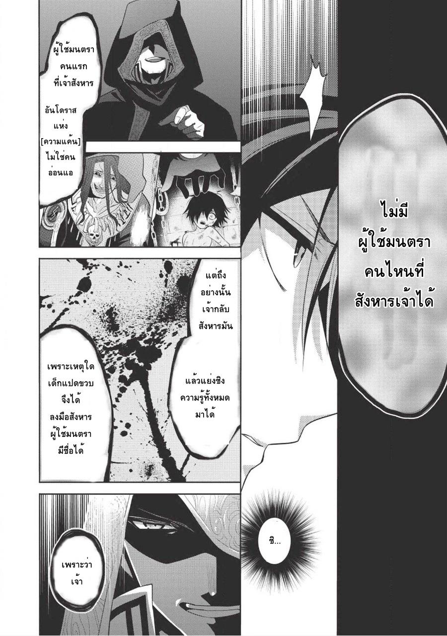 อ่านการ์ตูน Maou no Ore ga Dorei Elf wo Yome ni Shitanda ga Dou Medereba Ii ตอนที่ 9 หน้าที่ 12