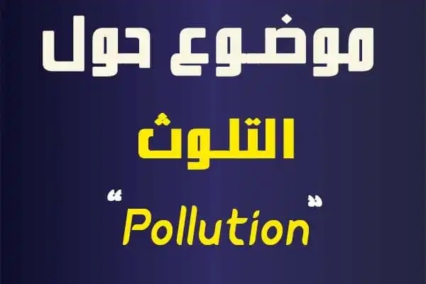 paragraph about pollution in English