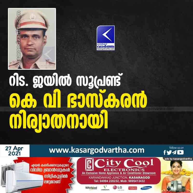 Kanhangad, Kasaragod, Kerala, News, Obituary, Retd. Jail Superintendent K V Bhaskaran has passed away.