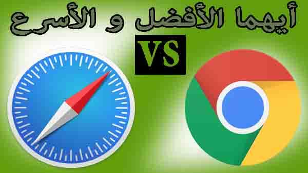 أيهما الأفضل و الأسرع متصفح Safari أو Google Chrome