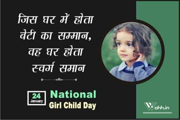 National Girl Child Day Wishes Hindi