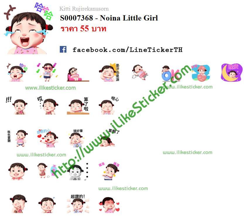 Noina Little Girl