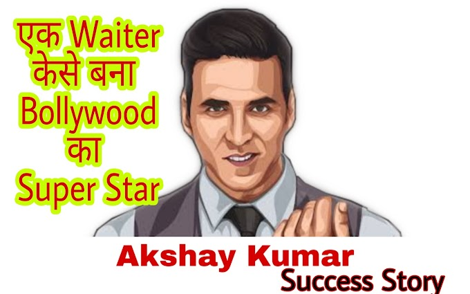 Akshay Kumar Success Story:  A Top Bollywood Actor Journey From A Waiter ||   अक्षय कुमार सक्सेस स्टोरी