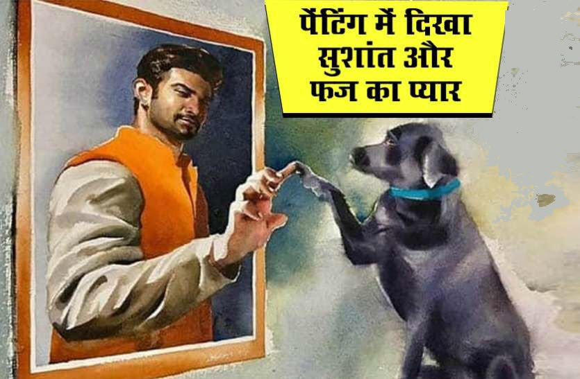 this-painting-of-sushant-singh-and-his-doggie-fudge-will-make-you-emotional-too
