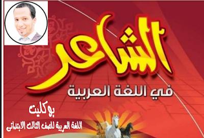 بوكليت العربي المنهج الجديد ثالثة ابتدائي ترم أول  2021 أ. طه شحاتة