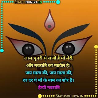 Happy Navratri Wishes In Hindi 2021, लाल चुनरी से सजी है माँ मेरी,  और नवरात्रि का माहौल है।   जय माता की, जय माता की,  दर दर पे माँ के नाम का शोर है।   हैप्पी नवरात्रि