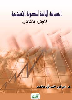 تحميل كتاب كتاب السياسة المالية لدولة الاسلامية pdf عباس حسني محمد ، مجلتك الإقتصادية