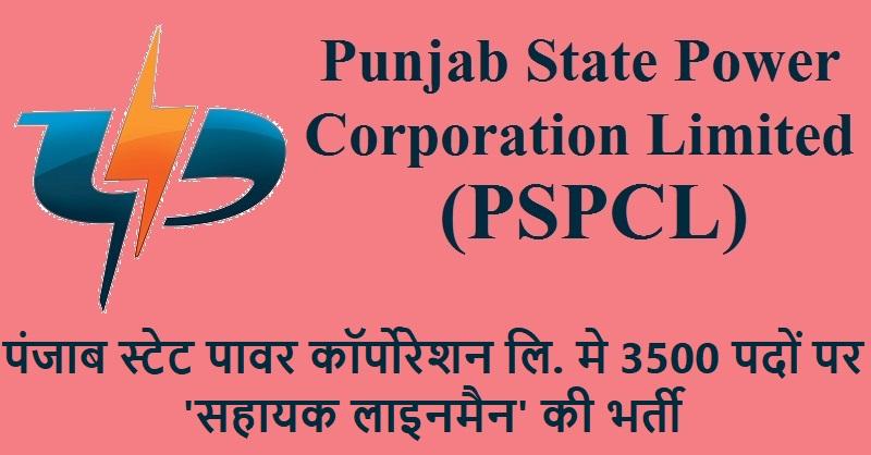 PSPCL jobs 2019