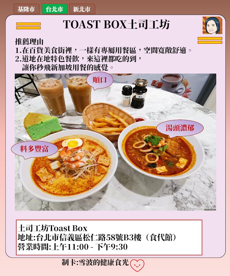 【捷運市政府站美食】「 TOAST BOX土司工坊」班蘭蛋糕+海鮮東央公仔麵  新加坡美食你吃過幾樣?