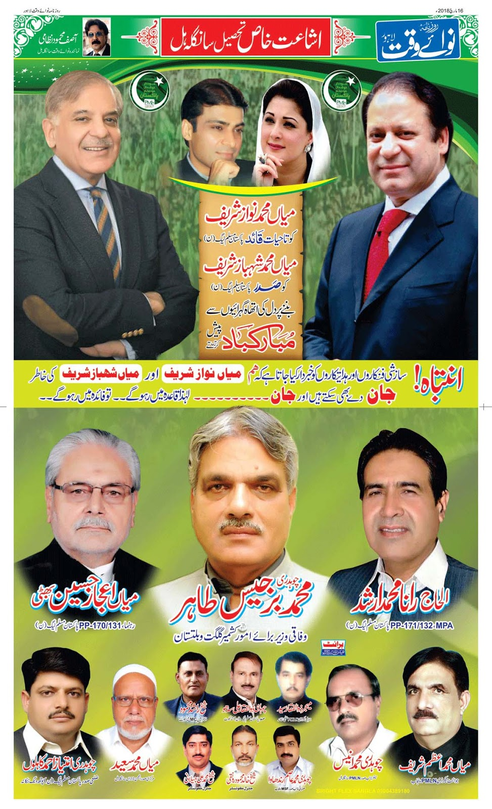 PMLN Threatening Advertisement published in News Papers