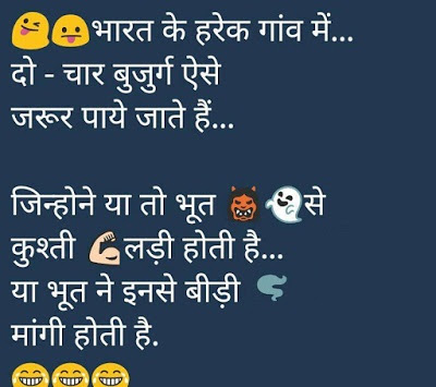 Download 100 धस Funny Jokes In Hindi For Whatsapp