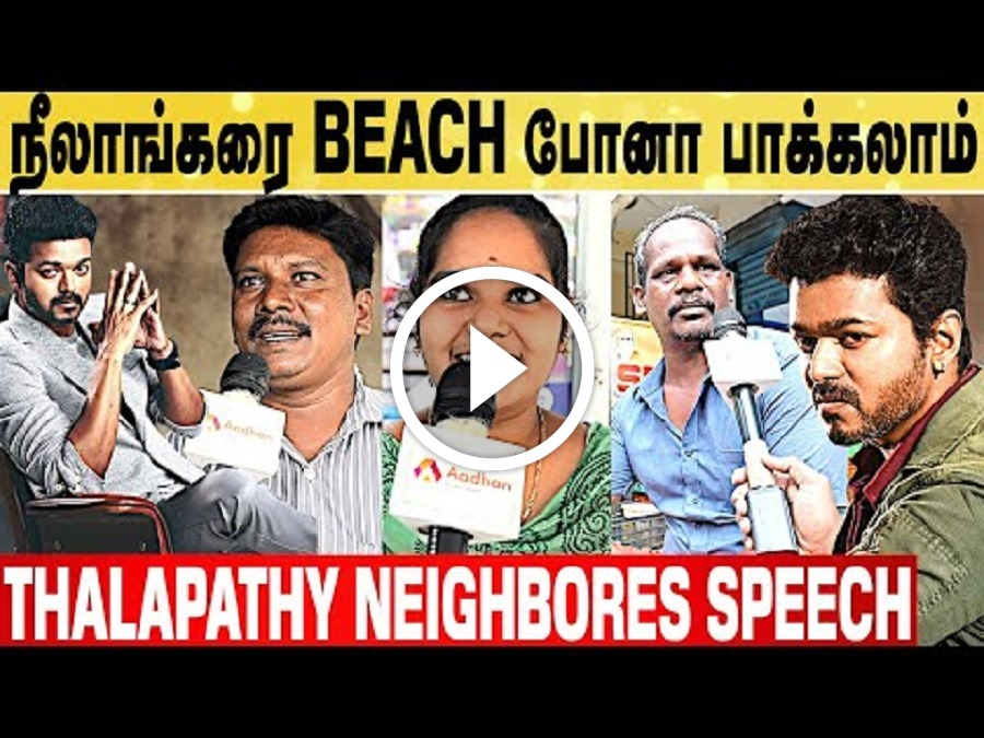 Thalapathy கண் Operation-க்கு Help பண்ணிருக்காரு! விஜய் பக்கத்துக்கு வீட்டு மக்கள்..