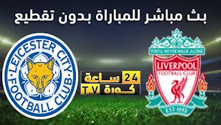 مشاهدة مباراة ليفربول وليستر سيتي بث مباشر بتاريخ 05-10-2019 الدوري الانجليزي