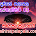Lagna Palapala Ada Dawase  | ලග්න පලාපල | Sathiye Lagna Palapala 2020 | 2020-09-03
