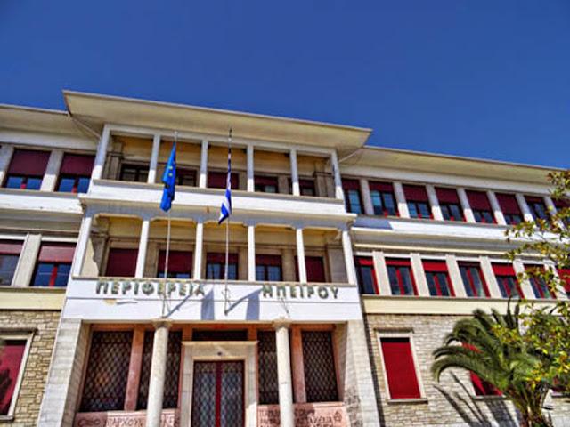 Περιφ.Ηπείρου:Διευρωπαϊκοί άξονες-Κέντρο  Έρευνας και Τεχνολογίας- διακήρυξη για τη λειτουργία των ΣΜΑ     στη σημερινή συνέντευξη Τύπου