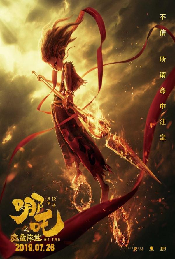 Trailer de la gamberra película animada Nezha, la nueva sensación en la taquilla china