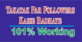 Takatak Par Followers Kaise Badhaye,How To Get Fans On MX Takatak
