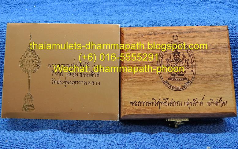 Thai Amulets - Dhamma Path : (code:8084) ~ LP Surasak - Wat