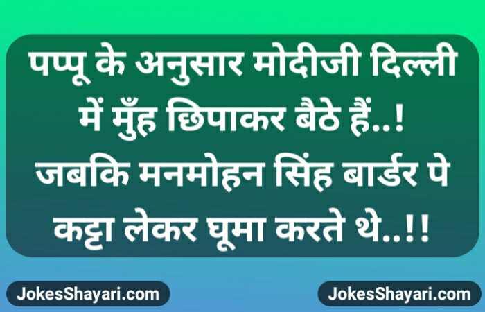 rajneeti status in hindi