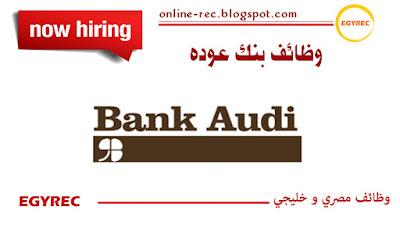 وظائف بنك عودة Banque Audi لحديثي التخرج و الخبرات