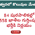 TSPSC Upcoming govt job's Telangana