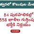 TSPSC Upcoming govt job's Telangana