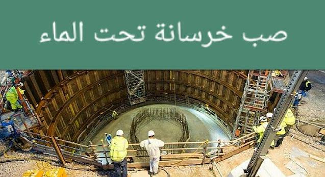 كيفية البناء أو صب الخرسانة تحت الماء؟