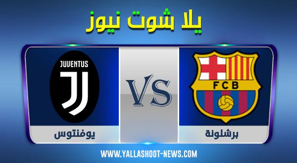 مشاهدة مباراة برشلونة ويوفنتوس بث مباشر اليوم 28-10-2020 دوري أبطال أوروبا