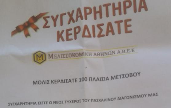 Και άλλο τυχερό κουπόνι της Μελισσοκομικής Αθηνών