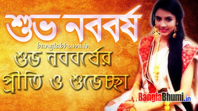 Subho Noboborsho by Ritika Sen Bengali Photo Free Download