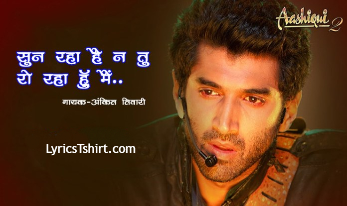 Sun Raha Hai Lyrics in Hindi