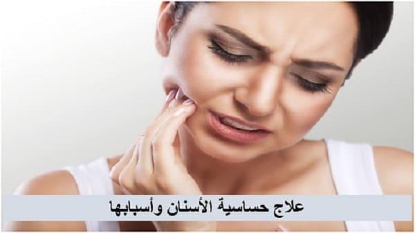حساسية الأسنان - علاج حساسية الأسنان - أسباب حساسية الأسنان - الوقاية من حساسية الأسنان