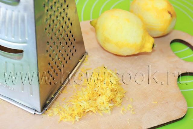 рецепт лимонного кекса на белках с пошаговыми фото