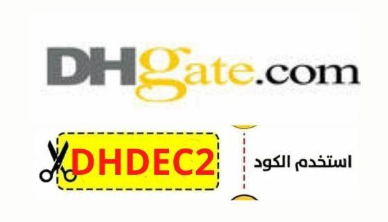 كوبون خصم  DHgate  | دى اتش جيت 10$ على الطلبات فوق 100 $ حصرية لسنة 2021