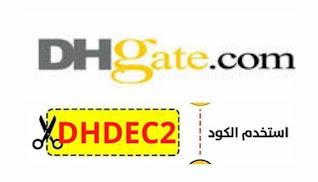 كوبون خصم DHgate - $10 | دى اتش جيت على الطلبات فوق 100 $ حصرية لسنة 2020