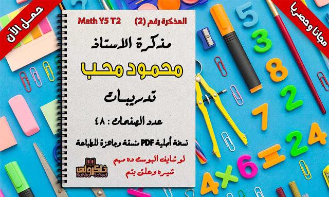 تحميل مذكرة Math للصف الخامس الابتدائى الترم الثانى للاستاذ محمود محب