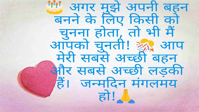 Love hindi Birthday wishes for sister