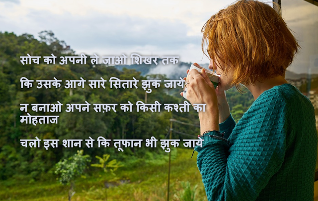 good morning thoughts in hindi,whatsapp good morning suvichar in hindi,good morning quotes in hindi 2020,good morning quotes in hindi download,good morning sms hindi shayari,good morning quotes inspirational in hindi text