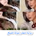 تحميل رواية انتحال طفلة كاملة - بنوتة الشيخ