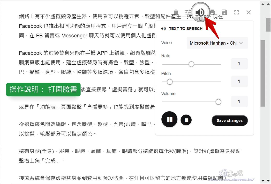 Reader Mode 網頁閱讀模式