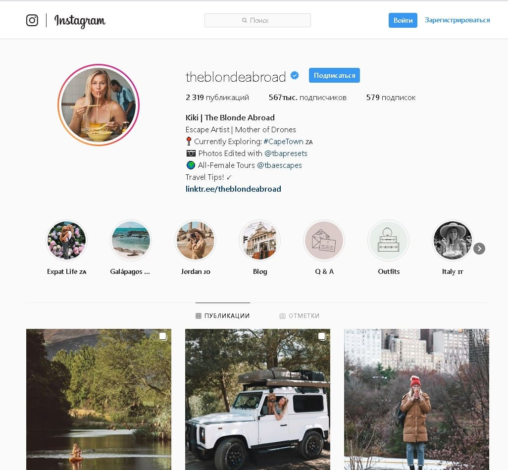 luchshie-trevel-blogi-instagram-the-blonde-abroad