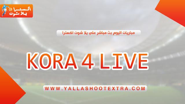 kora4live كورة 4 لايف مشاهدة مباريات اليوم بث مباشر koora4live