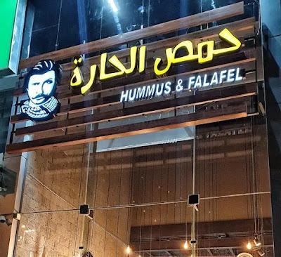 حمص الحارة الرياض | المنيو ورقم الهاتف والعنوان