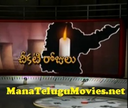 30 minutes on Power crisis in AP