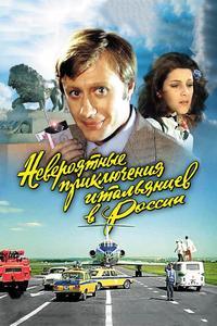 Poster Unbelievable Adventures of Italians in Russia