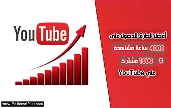 أفضل الطرق للحصول على 4000 ساعة مشاهدة و 1000 مشترك على YouTube.