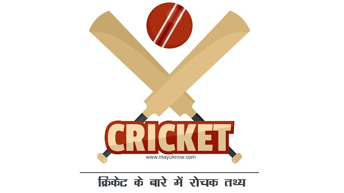 क्रिकेट के बारे में रोचक तथ्य | Facts About Cricket In Hindi