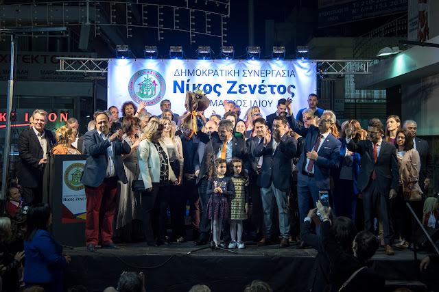 Δημοκρατική Συνεργασία - Νίκος Ζενέτος: Μεγαλειώδης η συγκέντρωση στα εγκαίνια του εκλογικού κέντρου και την παρουσίαση του ψηφοδελτίου της