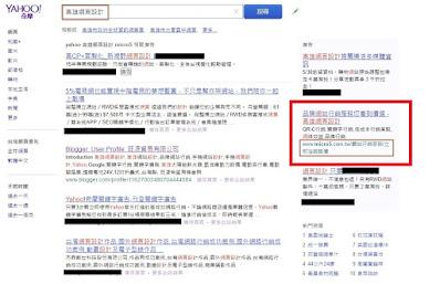 關鍵字行銷,關鍵字廣告,Yahoo,Google,